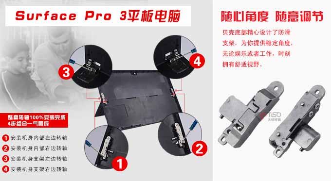Surface Pro3平板转轴尽在广东天硕