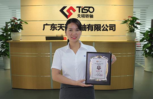 广东天硕荣誉资质-ISO认证