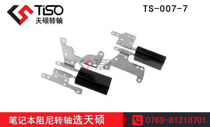 360度笔记本转轴|天硕阻尼转轴|TS-007-7|转轴设计研发