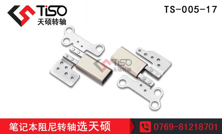 双轴直径转轴|笔记本转轴|锌合金转轴|TS-005-17