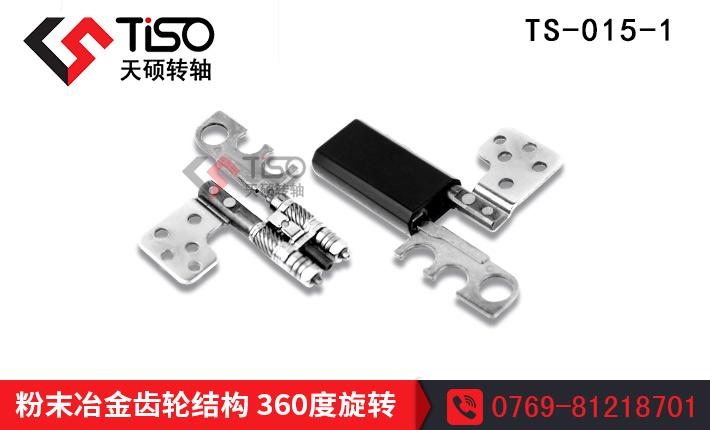 笔记本转轴 360度旋转 0度自锁 双轴垫片式结构|TS-015-1